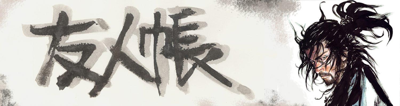 Yuujinchou